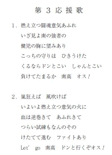 福岡県立小倉南高等学校第三応援歌