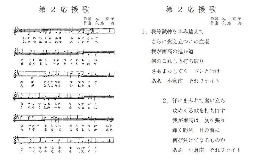 福岡県立小倉南高等学校第二応援歌